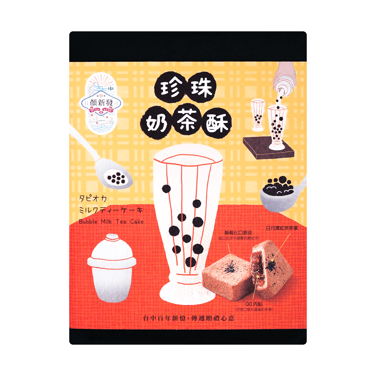 Yamibuy.com:Customer reviews:YEN SHIN FA  Bubble Tea Cake 30g*10pc【EXP 2/18/2021】