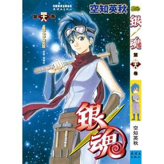 银魂(第48卷)