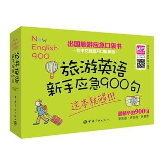 出国旅游应急口袋书:旅游英语新手应急900句
