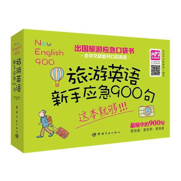 商品详情 - 出国旅游应急口袋书:旅游英语新手应急900句 - image  0