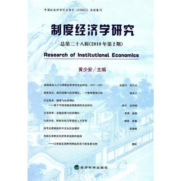商品详情 - 制度经济学研究(总第28辑 2010年第2期) - image  0
