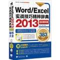 Word/Excel 2013实战技巧精粹辞典(383秘技大全 全彩精华版 附光盘)