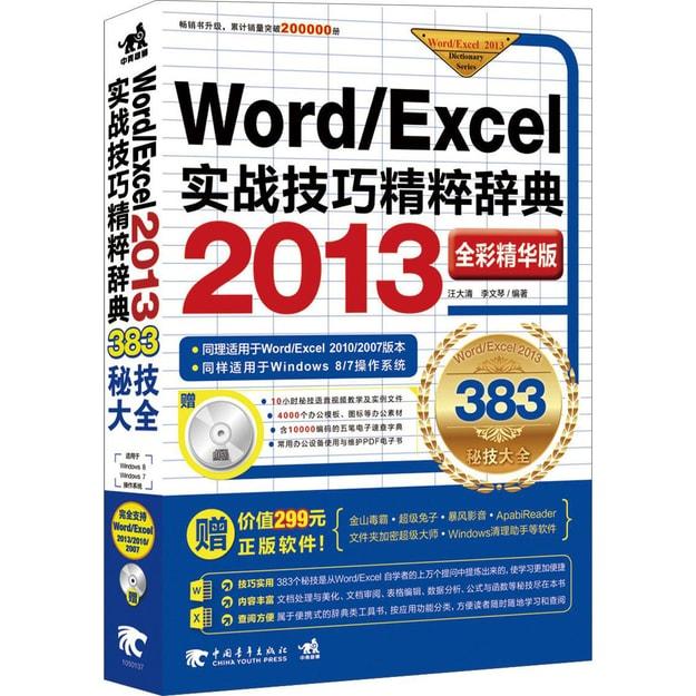 商品详情 - Word/Excel 2013实战技巧精粹辞典(383秘技大全 全彩精华版 附光盘) - image  0