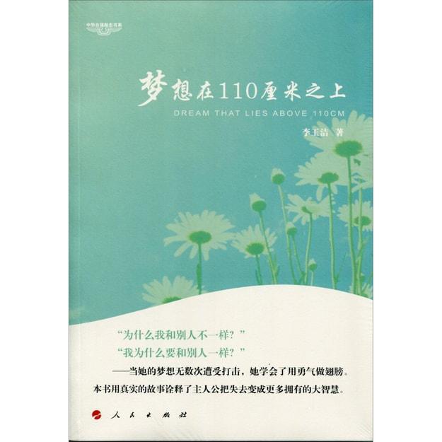 商品详情 - 梦想在110厘米之上—中华自强励志书系 - image  0