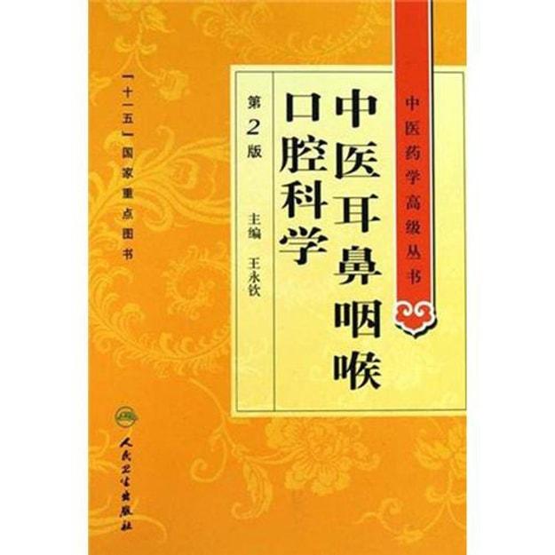 商品详情 - 中医药学高级丛书·中医耳鼻咽喉口腔科学(第2版) - image  0
