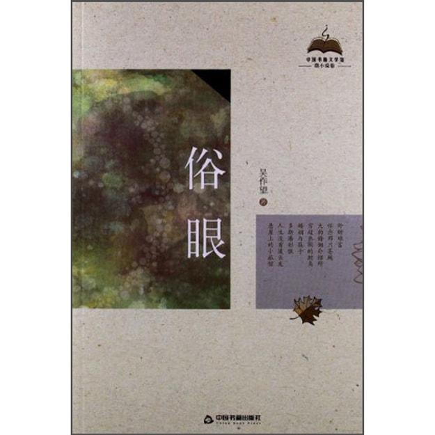 商品详情 - 中国书籍文学馆·微小说卷:俗眼 - image  0