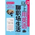 英语好学书系列:马上用英语聊职场生活(附光盘)