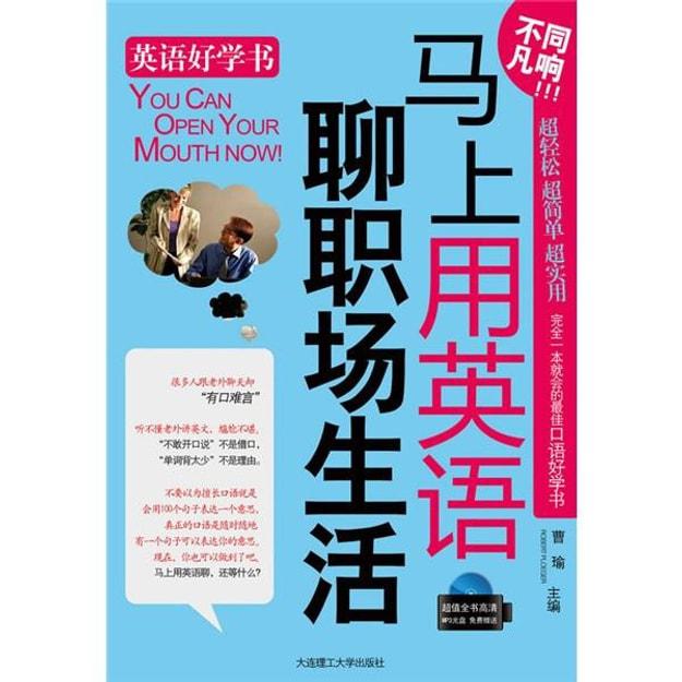 商品详情 - 英语好学书系列:马上用英语聊职场生活(附光盘) - image  0