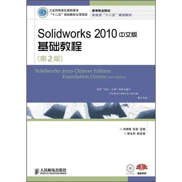 商品详情 - Solidworks 2010中文版基础教程(第2版) - image  0