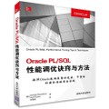 Oracle PL\SQL性能调优诀窍与方法