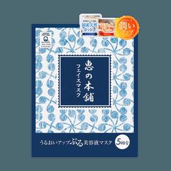MEGUMI HONPO Beauty Fluid Face Mask Blue 5sheets