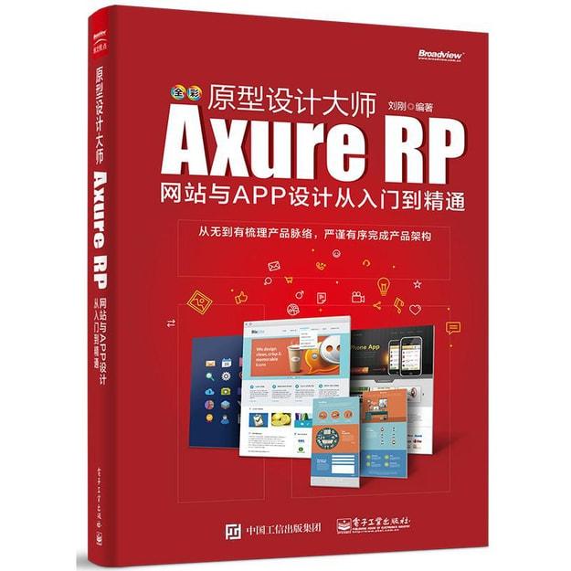 商品详情 - 原型设计大师:Axure RP网站与APP设计从入门到精通 - image  0