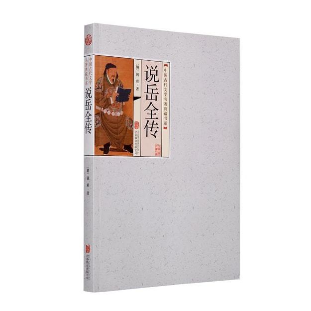 商品详情 - 中国古代文学名著典藏书系:说岳全传 - image  0