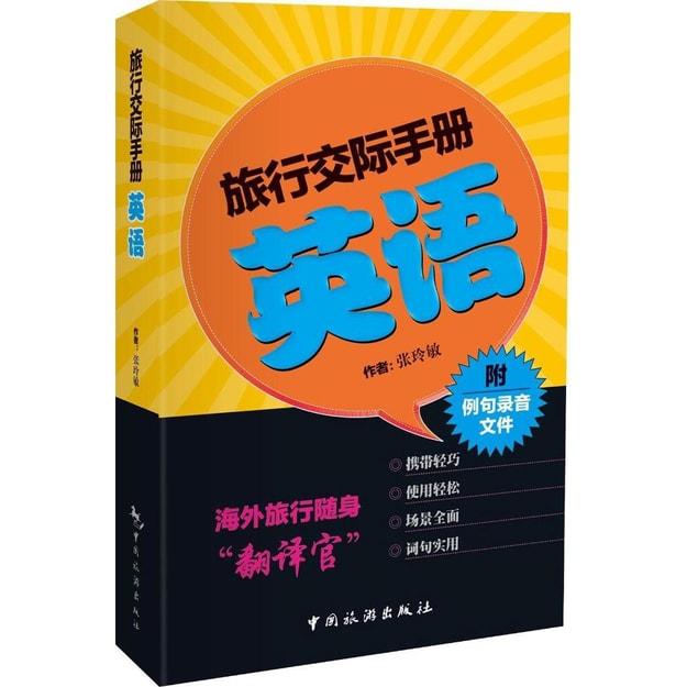 商品详情 - 旅行交际手册 英语 - image  0