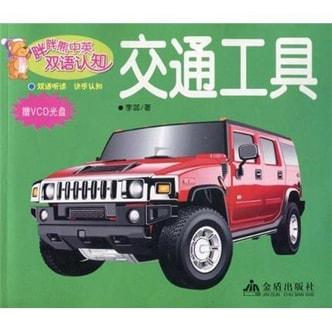 胖胖熊中英双语认系列丛书:交通工具(附光盘1张)