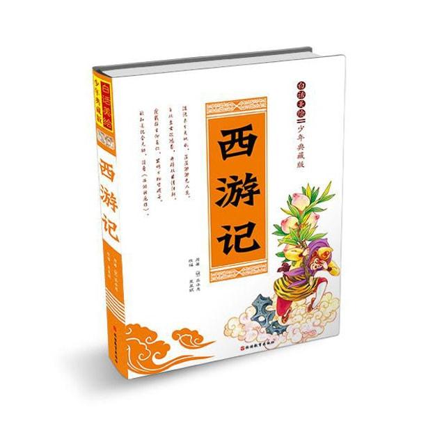 商品详情 - 白话美绘少年典藏版 西游记 - image  0