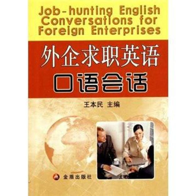 商品详情 - 外企求职英语口语会话 - image  0