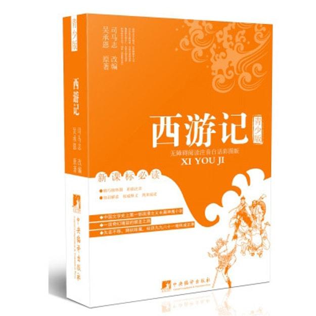 商品详情 - 西游记(青少版) - image  0