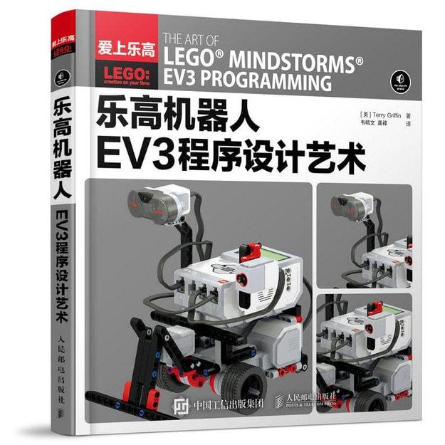 商品详情 - 乐高机器人EV3程序设计艺术 - image  0