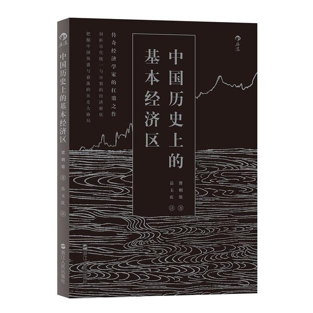 商品详情 - 中国历史上的基本经济区 - image  0
