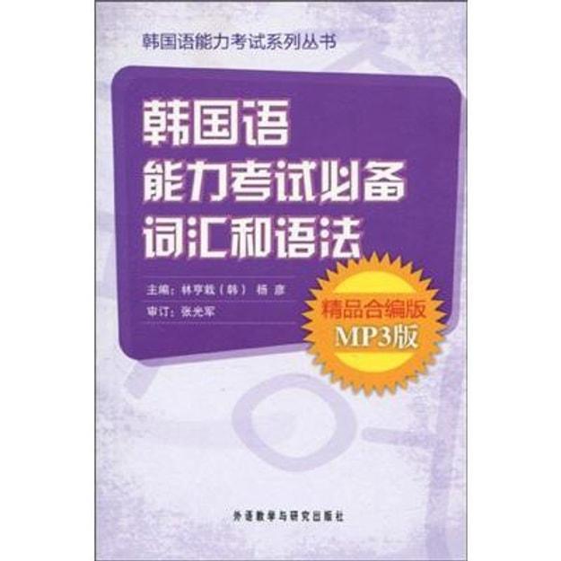 商品详情 - 韩国语能力考试必备词汇和语法(精品)(合编版)(MP3版)(附MP3光盘1张) - image  0