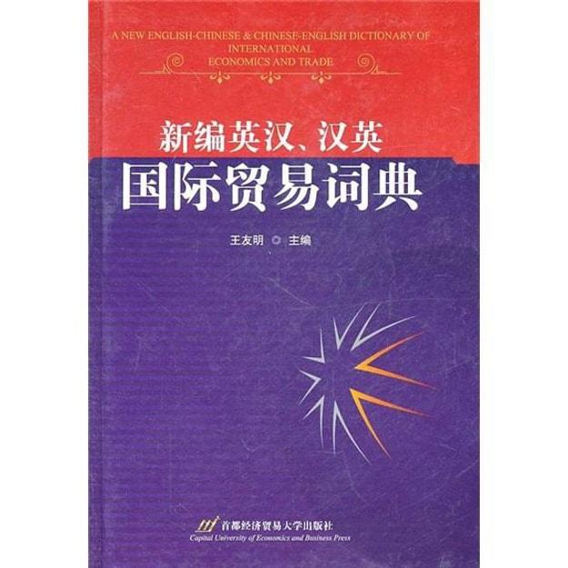 商品详情 - 新编英汉、汉英国际贸易词典 - image  0