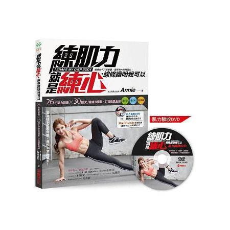 Yamibuy.com:Customer reviews:【繁體】練肌力就是練心,線條證明我可以:當我徒手撐起身體,我的人生我做主! 26招肌力訓練 × 30招速效運動,打造微肌曲線,變強‧變美‧變快樂【附28組QR Code示範 ╳ 鍛練DVD】
