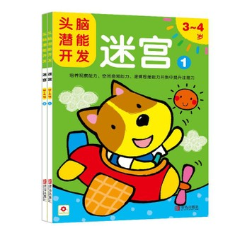 邦臣小红花·头脑潜能开发:迷宫3-4岁(套装共2册)