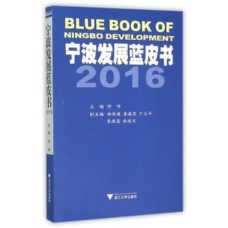 宁波发展蓝皮书2016