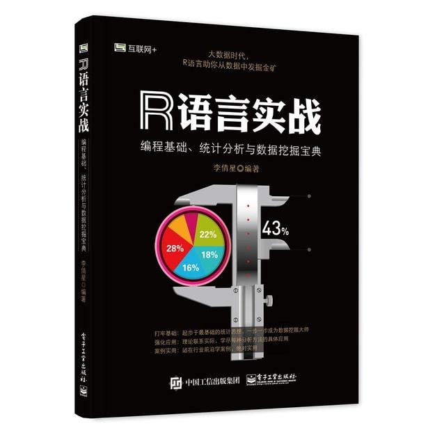 商品详情 - R语言实战:编程基础、统计分析与数据挖掘宝典 - image  0