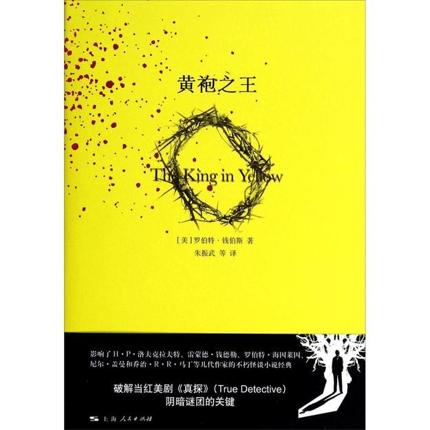 商品详情 - 黄袍之王 - image  0