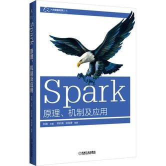 Spark:原理、机制及应用