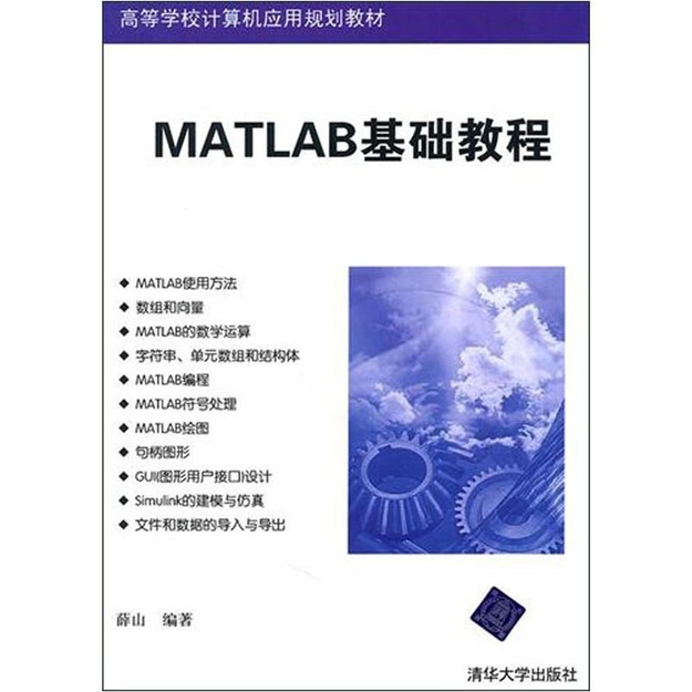 Product Detail - MATLAB基础教程 - image 0