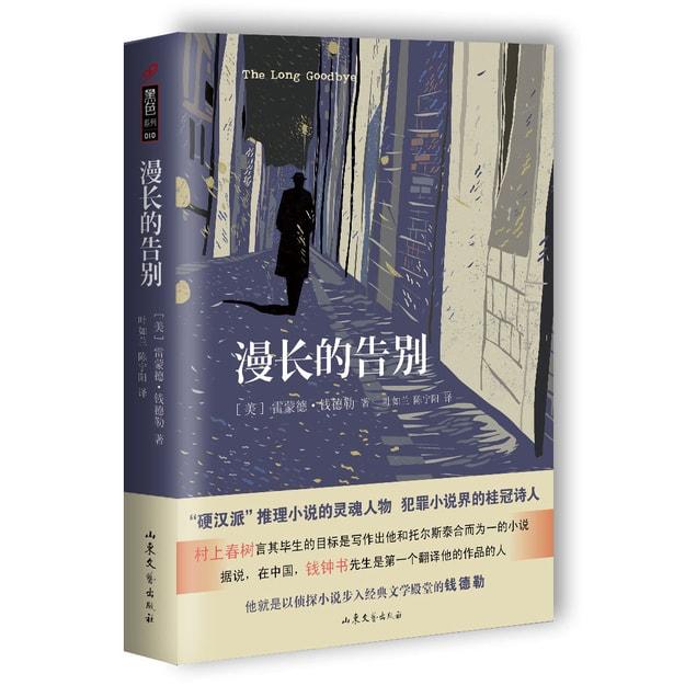 商品详情 - 漫长的告别/黑色系列010 - image  0