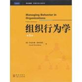 组织行为学(第5版)(影印版)