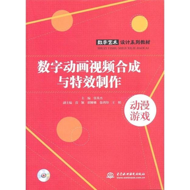 商品详情 - 数字动画视频合成与特效制作 (附光盘1张)(电子制品DVD-ROM) - image  0