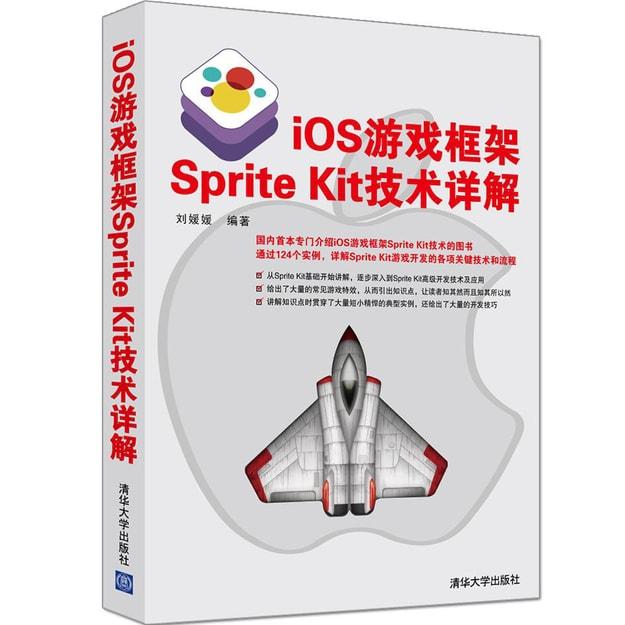 商品详情 - iOS游戏框架Sprite Kit技术详解 - image  0