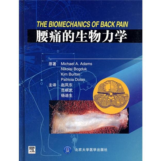 商品详情 - 腰痛的生物力学 - image  0