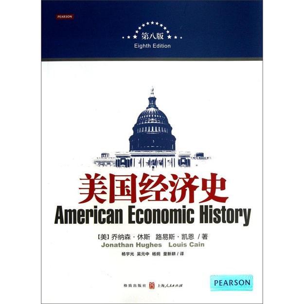 商品详情 - 美国经济史(第8版) - image  0