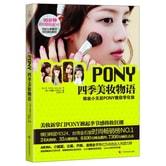 PONY四季美妆物语(附DVD光盘1张)