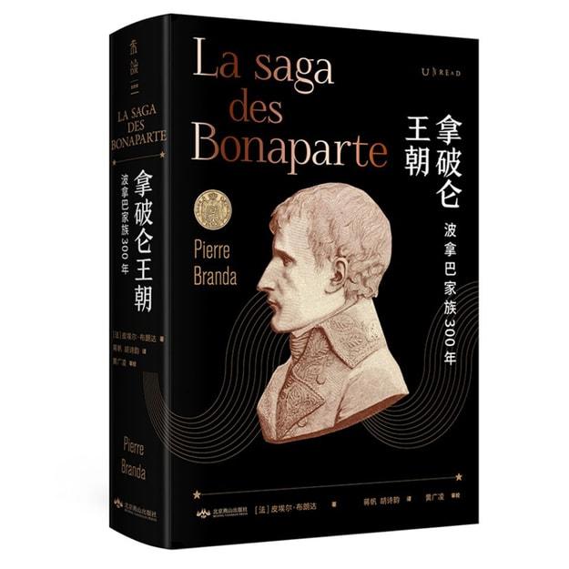 商品详情 - 拿破仑王朝:波拿巴家族300年(随书附赠家族300年家谱) - image  0