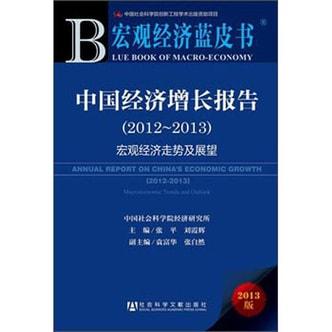 宏观经济蓝皮书:中国经济增长报告(2012-2013)