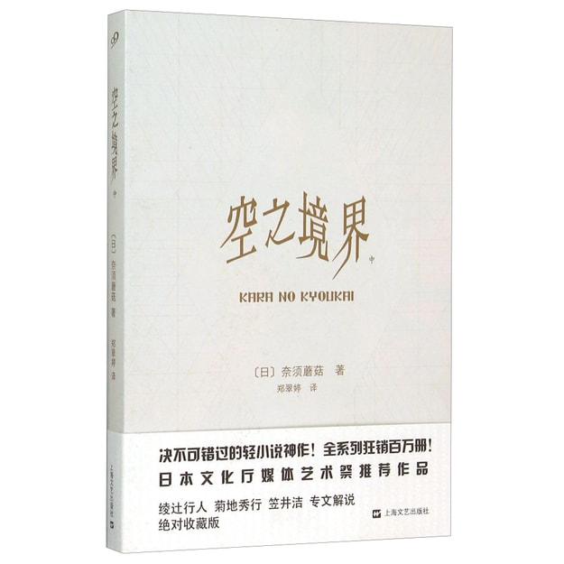 商品详情 - 空之境界(中) - image  0
