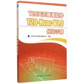 T20天正暖通软件:T20-Hvac V1.0使用手册