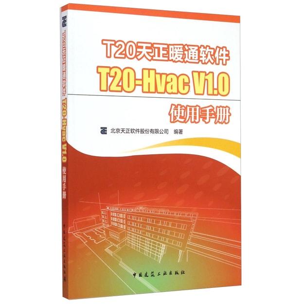 商品详情 - T20天正暖通软件:T20-Hvac V1.0使用手册 - image  0