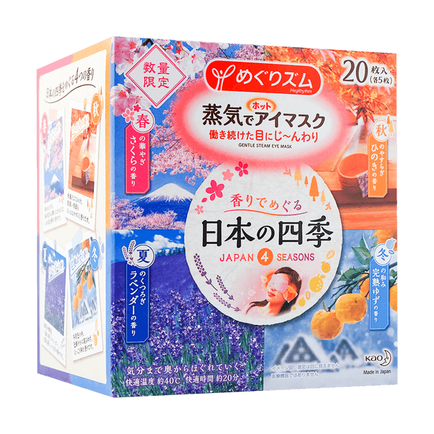 Product Detail - MEGURISM Steam Eye Mask Limited 20 Pieces - image  0