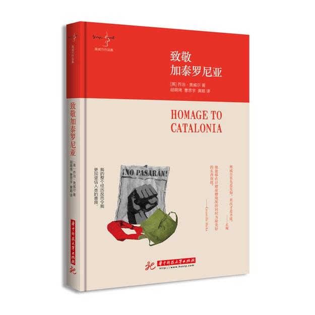 商品详情 - 致敬加泰罗尼亚 - image  0