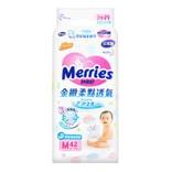 日本KAO花王 台湾版妙而舒MERRIES 通用婴儿纸尿裤 M号 6-11kg 42枚入 两款包装随机发送