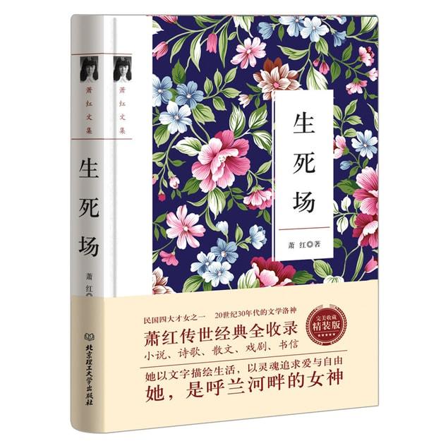 商品详情 - 生死场/萧红作品 - image  0