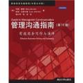 高级商务沟通指南:管理沟通指南·有效商务写作与演讲(第10版)